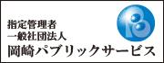 岡崎パブリックサービス