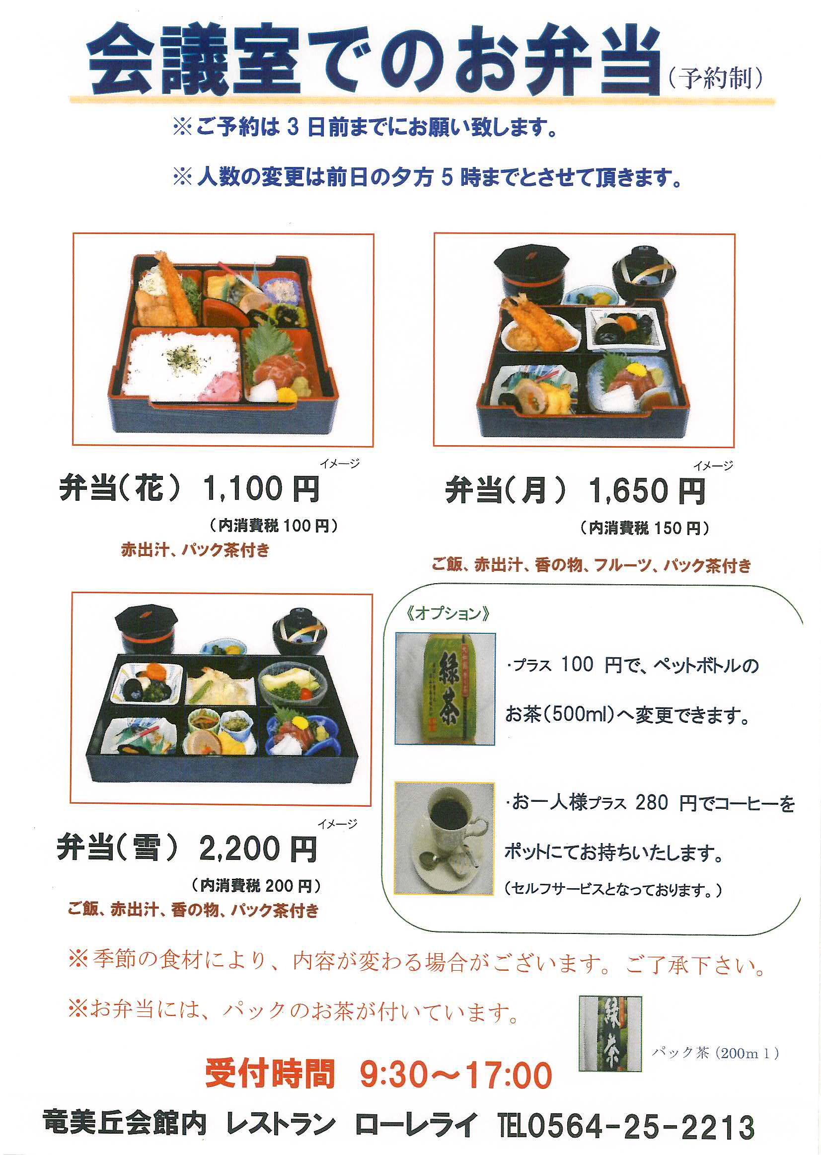 会議室でのお弁当(予約制)